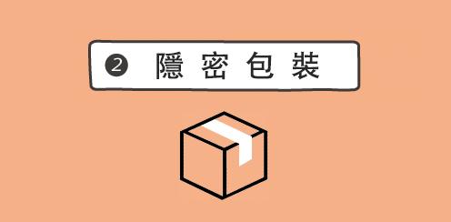 隱密包裝 Dr.情趣 drqq.toys 台灣第一情趣用品首選商城