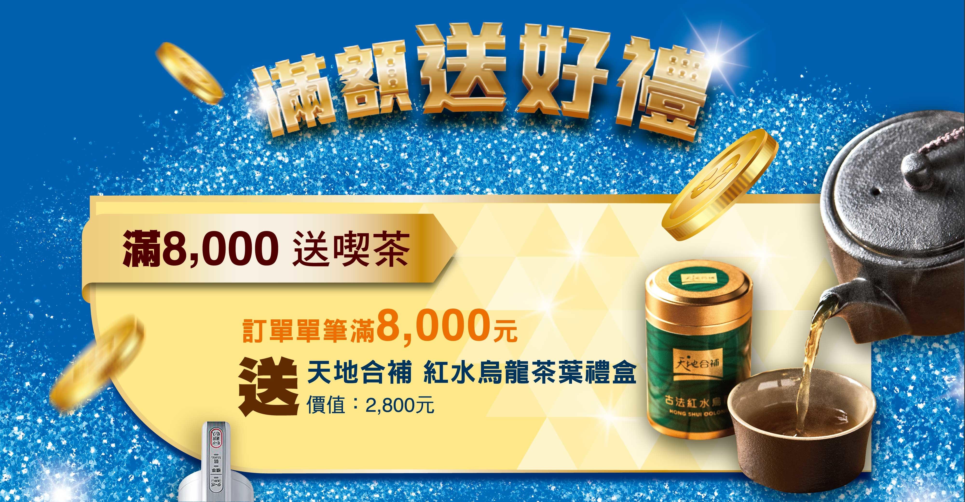 桂格健康購 開站慶 - 單筆滿999免運