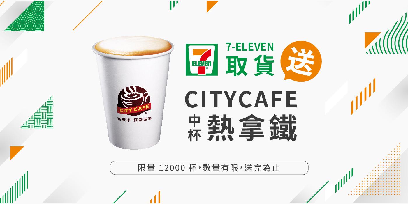 7-11 取貨送 CITYCAFE 中杯熱拿鐵 活動詳情
