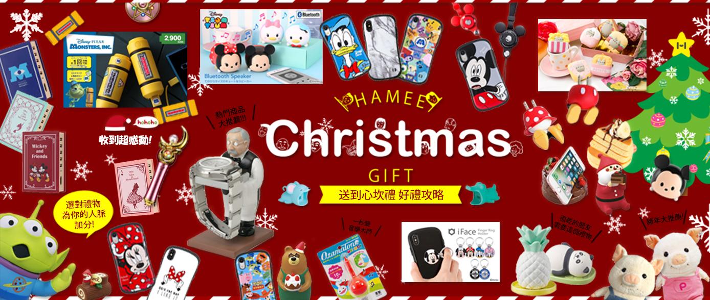 最特別的聖誕禮物~在Hamee就能找到~