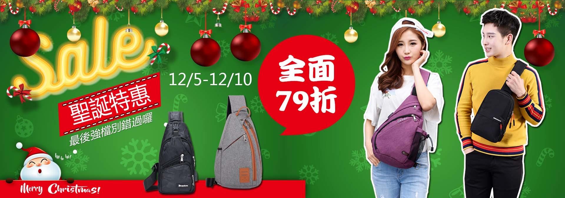 UTmall聖誕優惠胸包全面79折