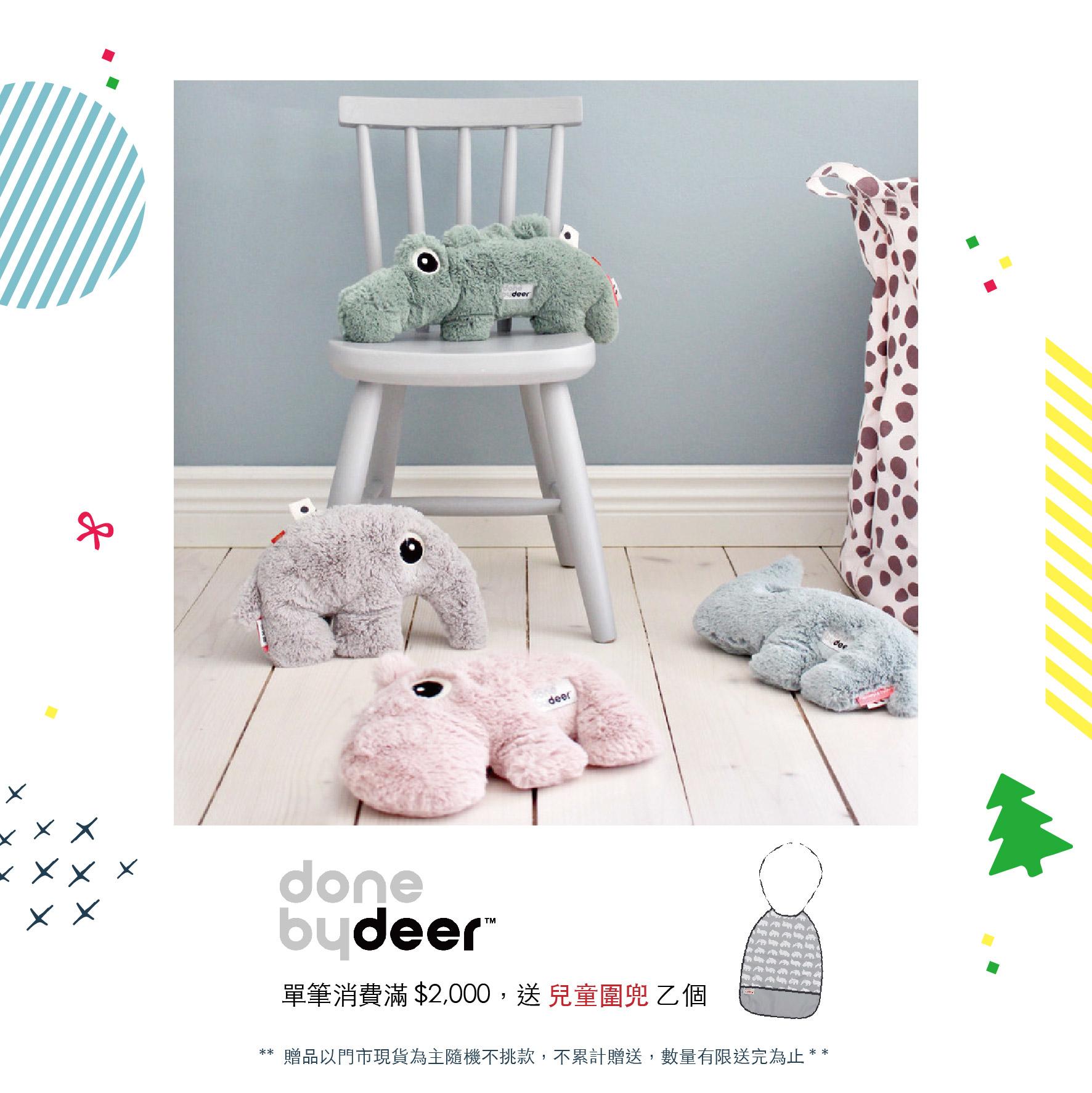 done by deer・單筆滿$2000送兒童圍兜乙個 (隨機不挑款/不累贈/送完為止)