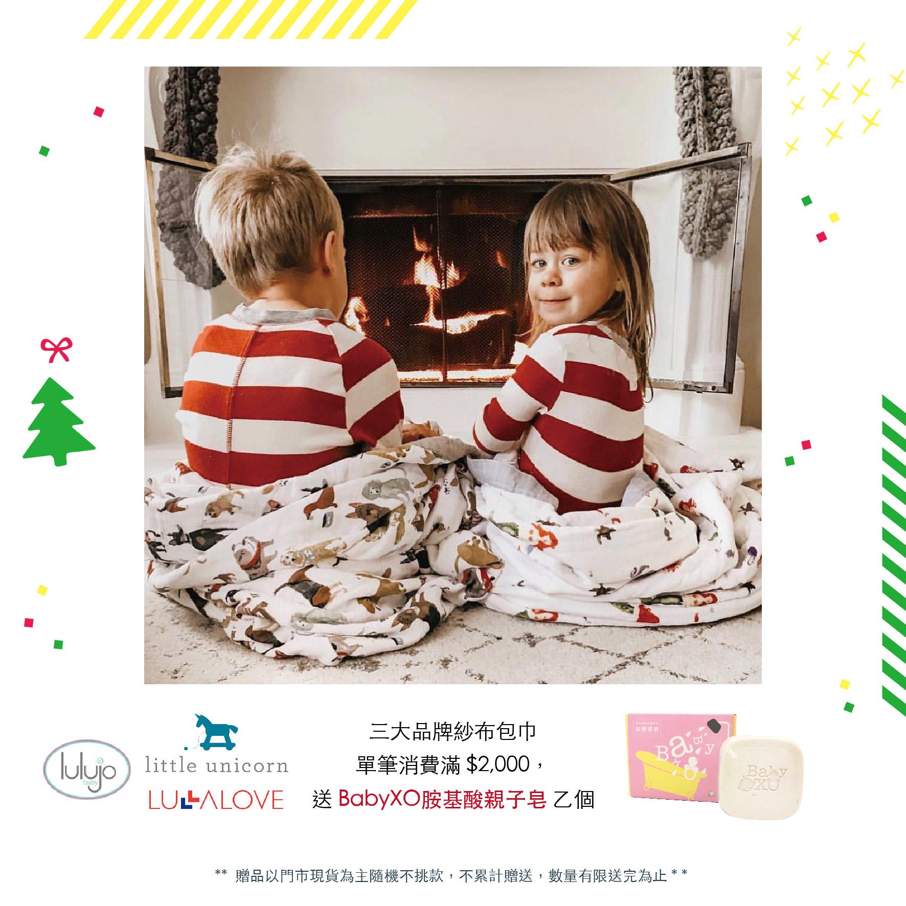 三大品牌紗布巾Lulujo╳LULLALOVE╳LittleUnicorn・單筆滿$2000送BabyXO胺基酸親子皂乙個 (隨機不挑款/不累贈/送完為止)