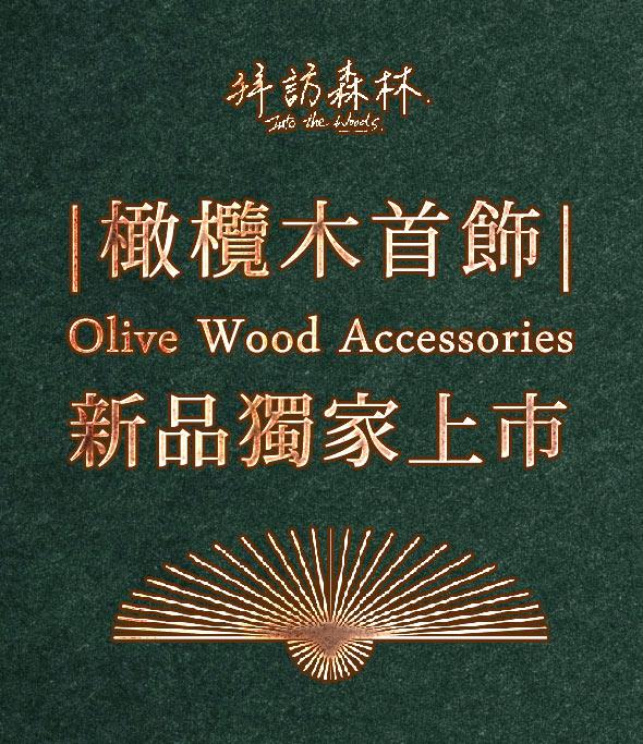 橄欖木飾品