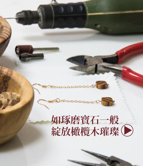 橄欖木工藝