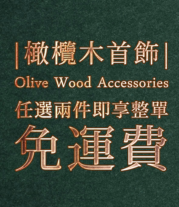橄欖木首飾兩件免運費
