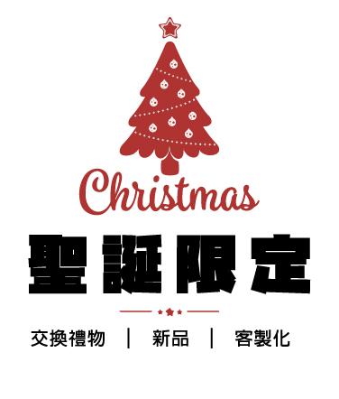 聖誕節,交換禮物,禮物,紋身
