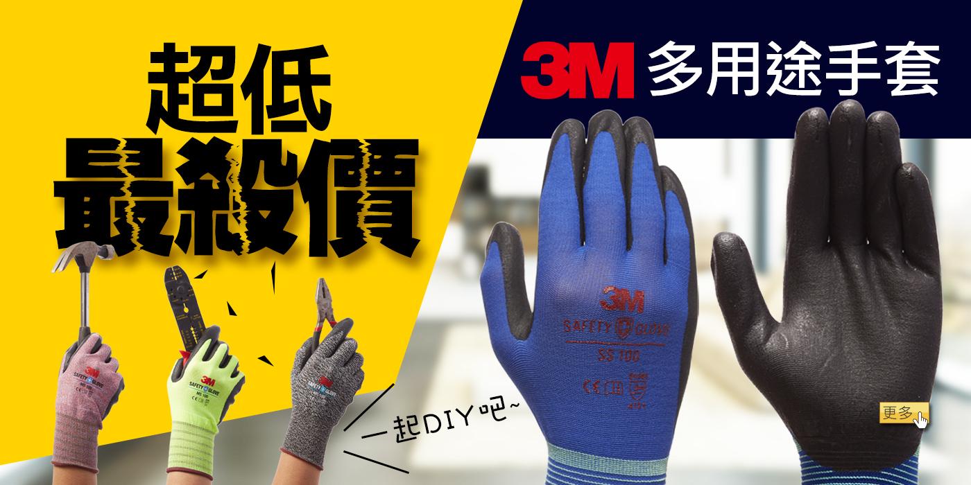 3M多用途手套