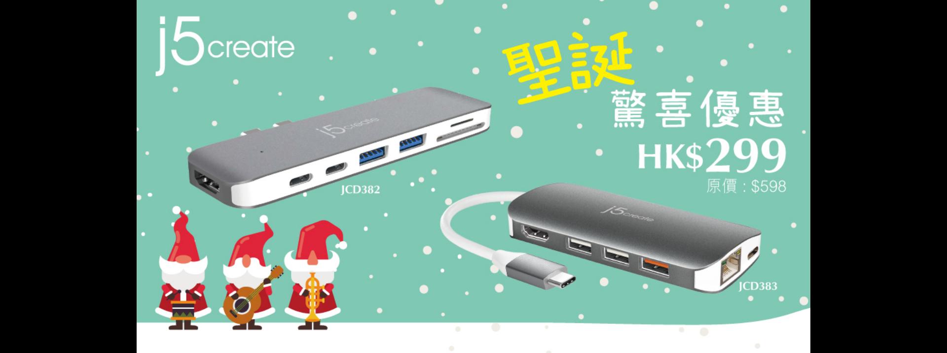 j5create 聖誕驚喜優惠 Christmas Promotion