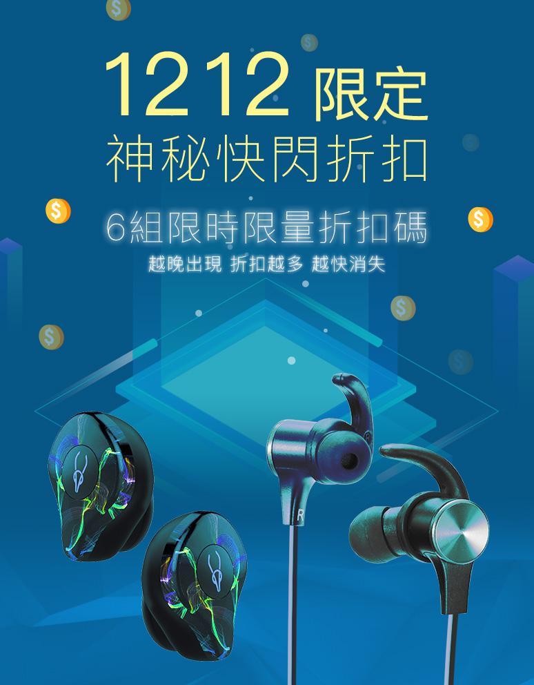1212閃的你不要不要 Sabbat X12 Pro真無線藍牙耳機 TaoTronics TT-BH07磁吸藍芽耳機 折扣碼快搶