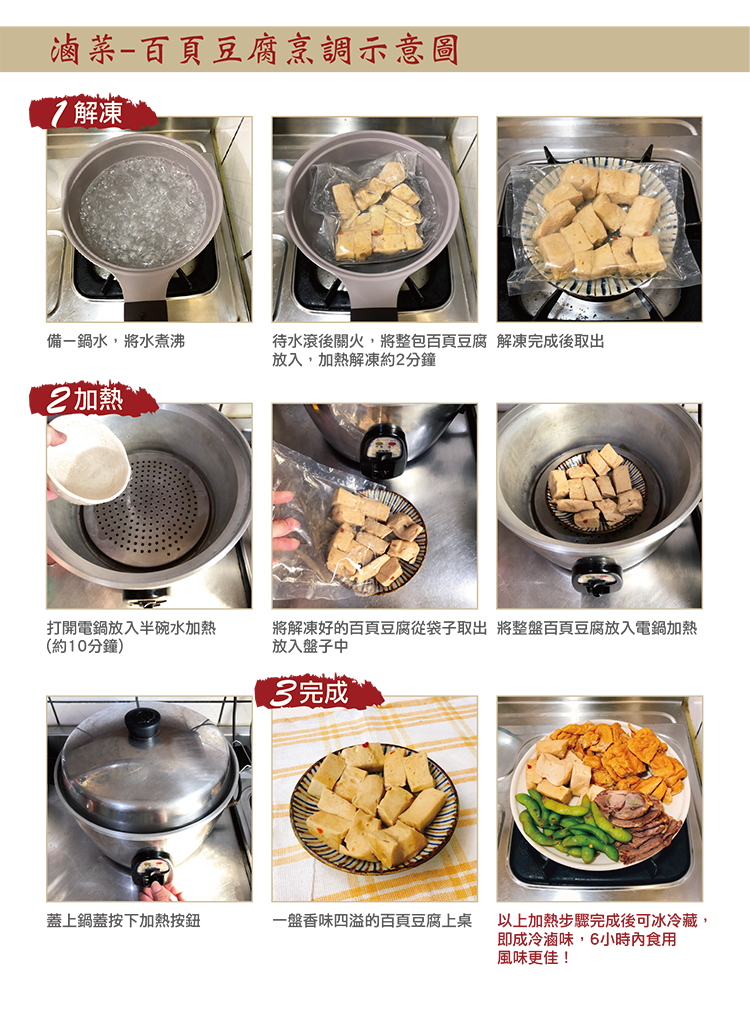 豆腐 解凍