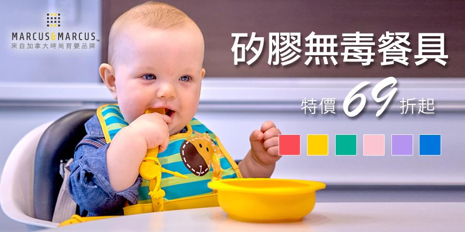 MARCUS&MARCUS  加拿大時尚育嬰用品