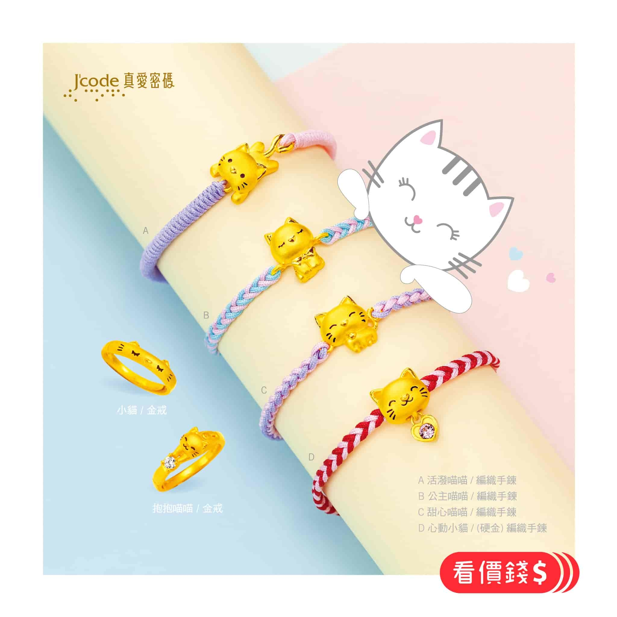cats gold jewelry, cat, cats bracelet, cats rings