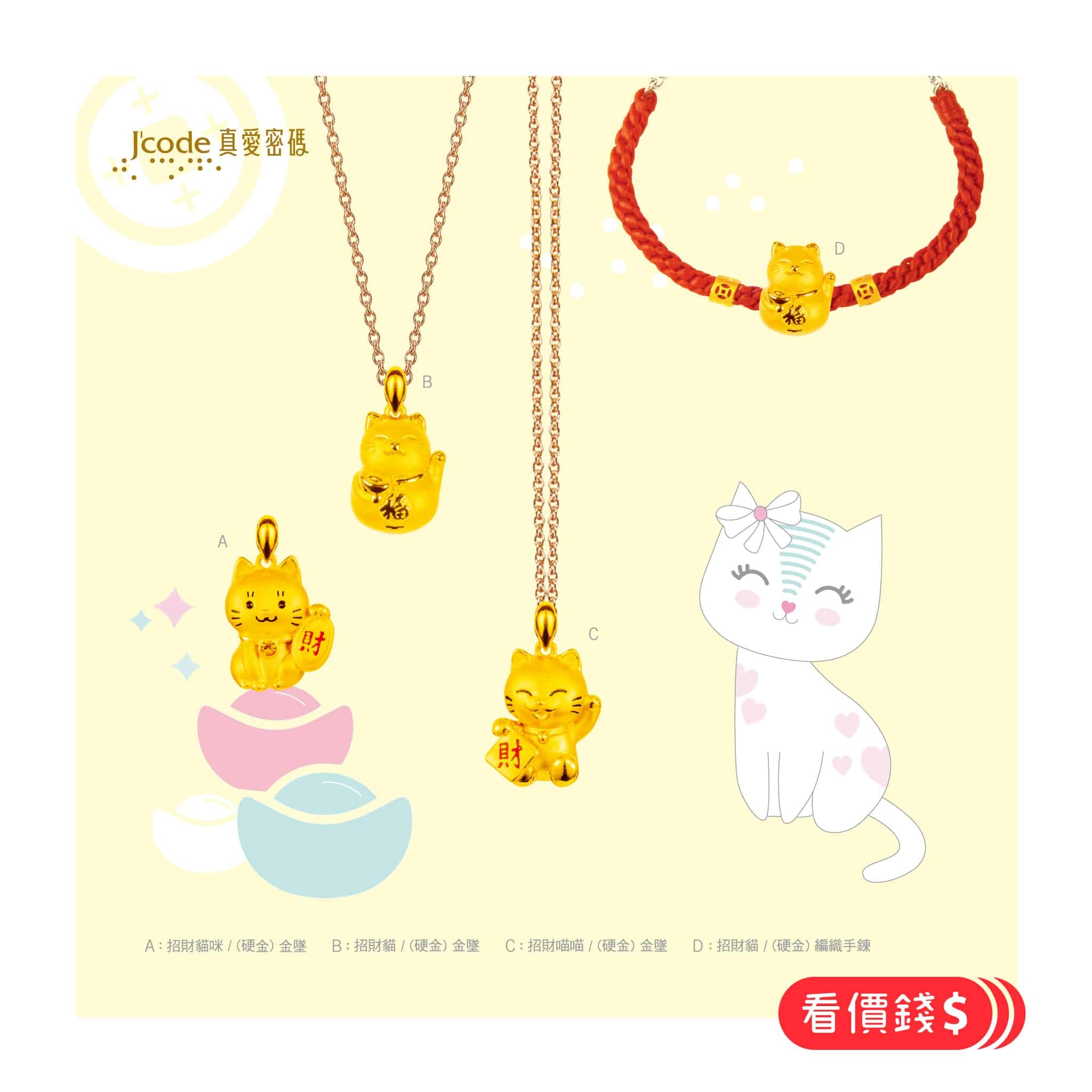 cats gold jewelry, cat, cats bracelet, cats rings,招財貓