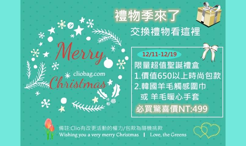 gift,聖誕節交換禮物,禮物