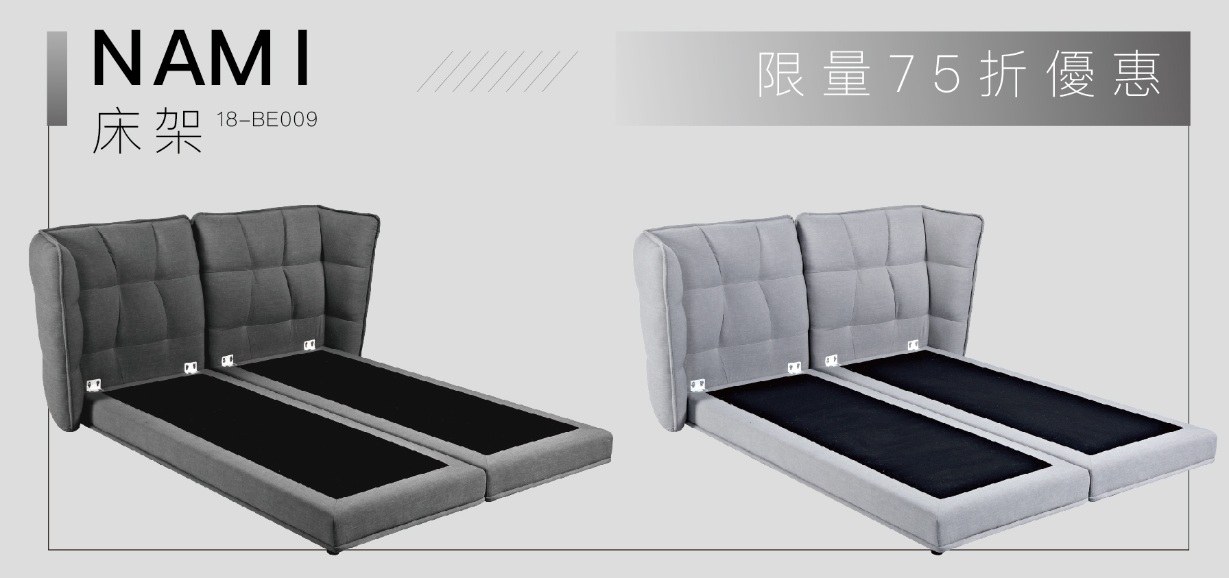 床架優惠活動