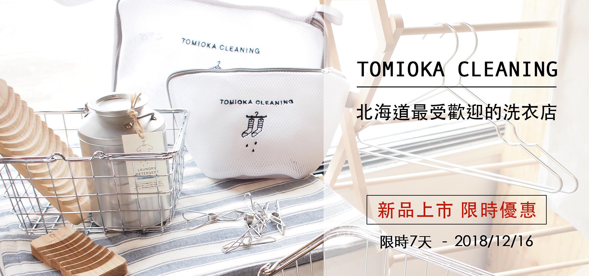 TOMIOKA CLEANING北海道原創洗衣品牌新品上市限時優惠