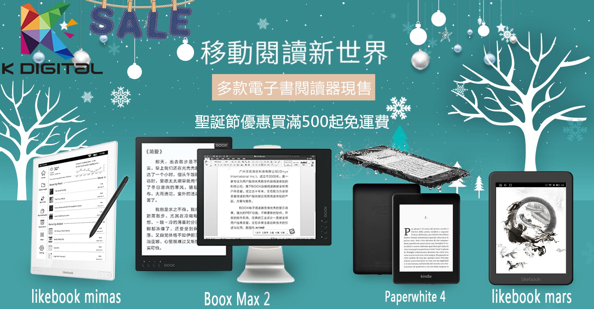 電子書閱讀器