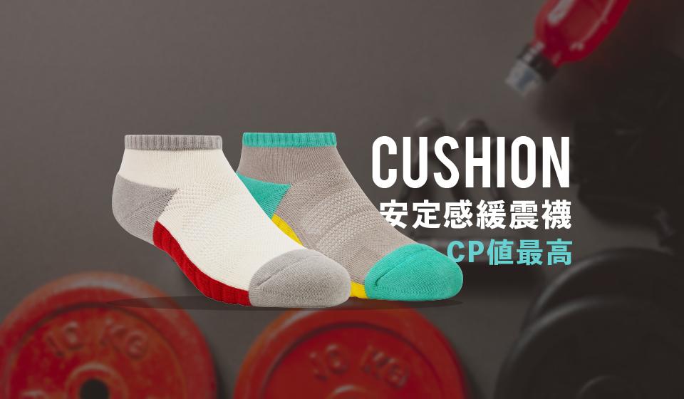 CHEGO安定感緩震襪,日常與輕運動皆適用