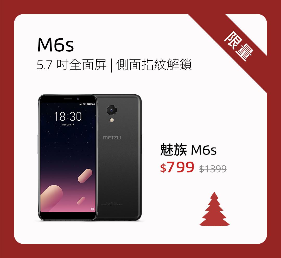 魅族 M6s
