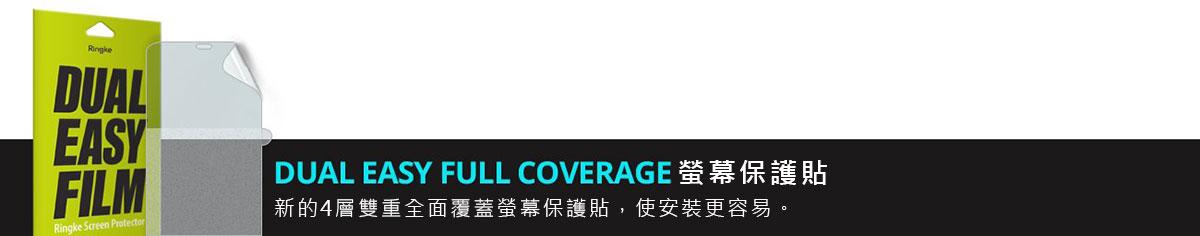 DUAL EASY FULL COVERAGE 螢幕保護貼:新的4層雙重全面覆蓋螢幕保護貼,使安裝更容易。