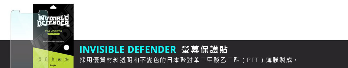 INVISIBLE DEFENDER 螢幕保護貼:採用優質材料透明和不變色的日本聚對苯二甲酸乙二酯(PET)薄膜製成。