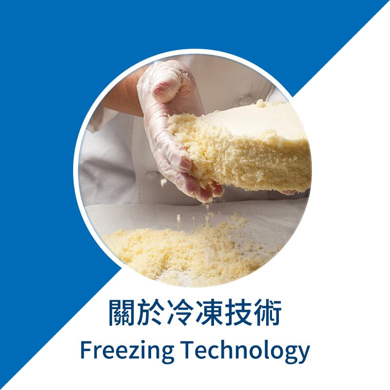 關於冷凍技術