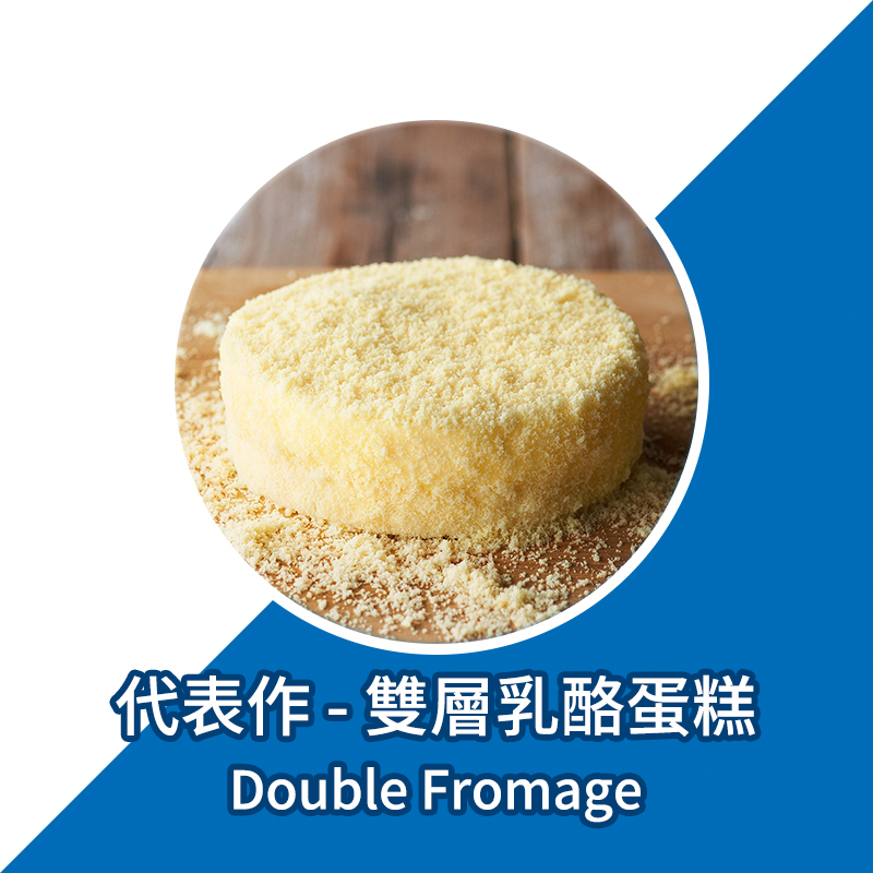 代表作-雙層乳酪蛋糕