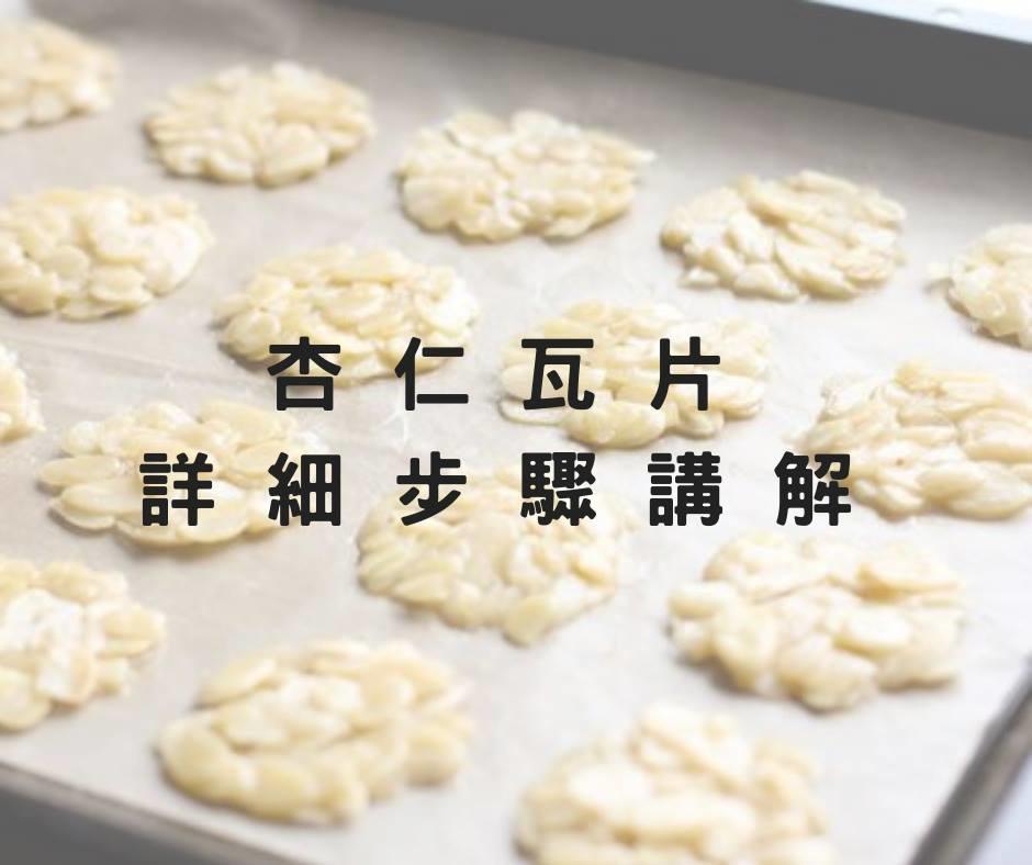 杏仁瓦片食譜