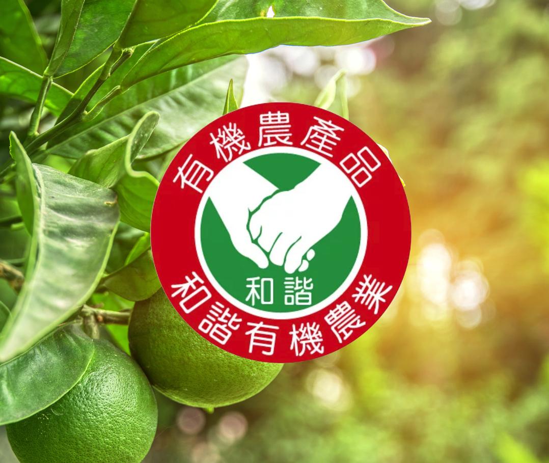 台灣原生有機香檬原汁 香檬園