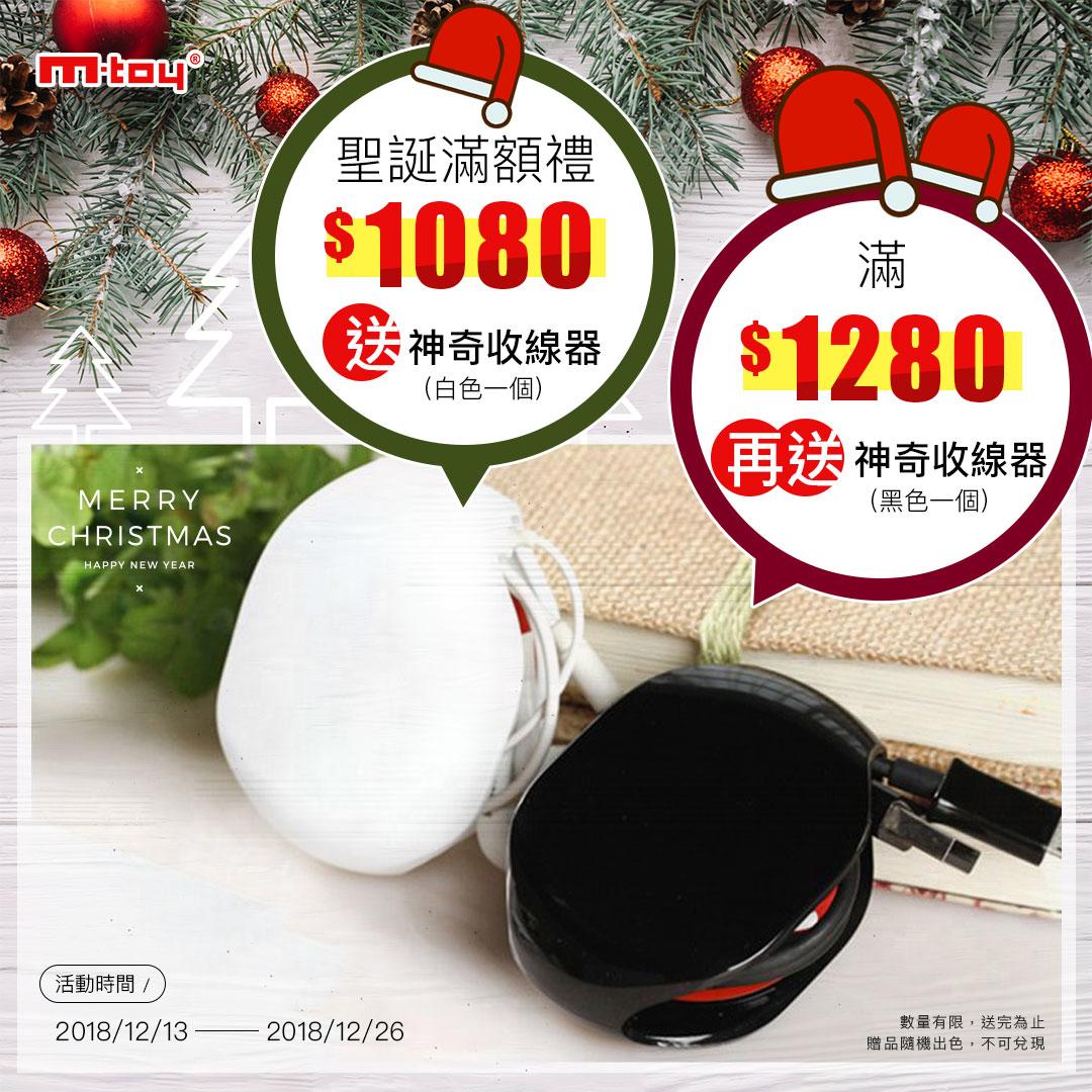 12/13-12/26聖誕特賣開跑!