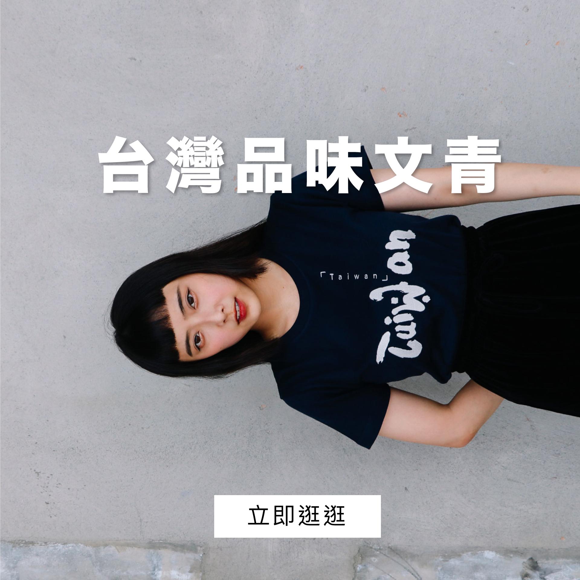 台灣品味文青