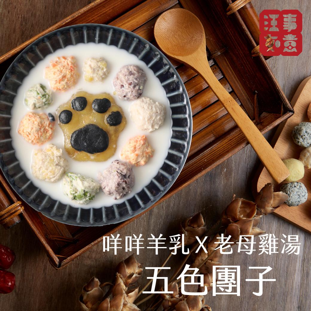 寵物鮮食,寵物湯圓