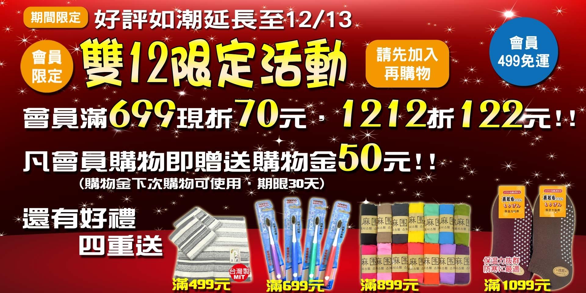 慶雙12~會員滿499免運、滿699現折70、滿1212現折122元 (12/13截止)