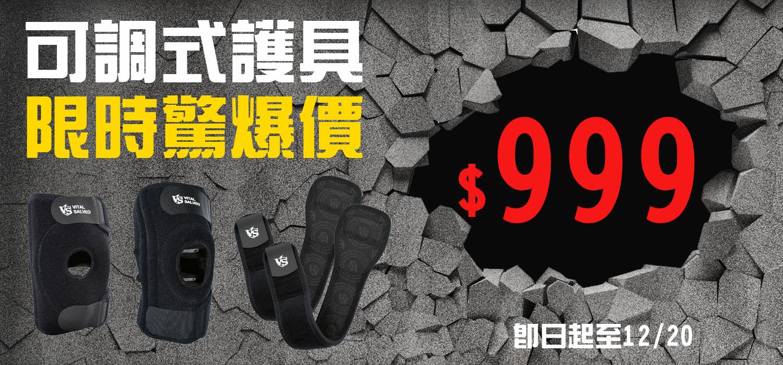 鍺能量,護具,台灣製造,台灣品牌,護膝,可調式護膝,壓力,護肘,壓縮,護小腿,運動保健
