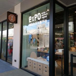 誠品EXPO台中三井店