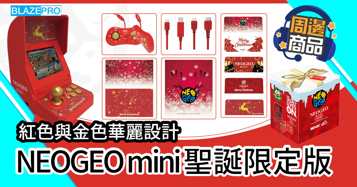 Neogeo mini Limited Edition 聖誕限定版