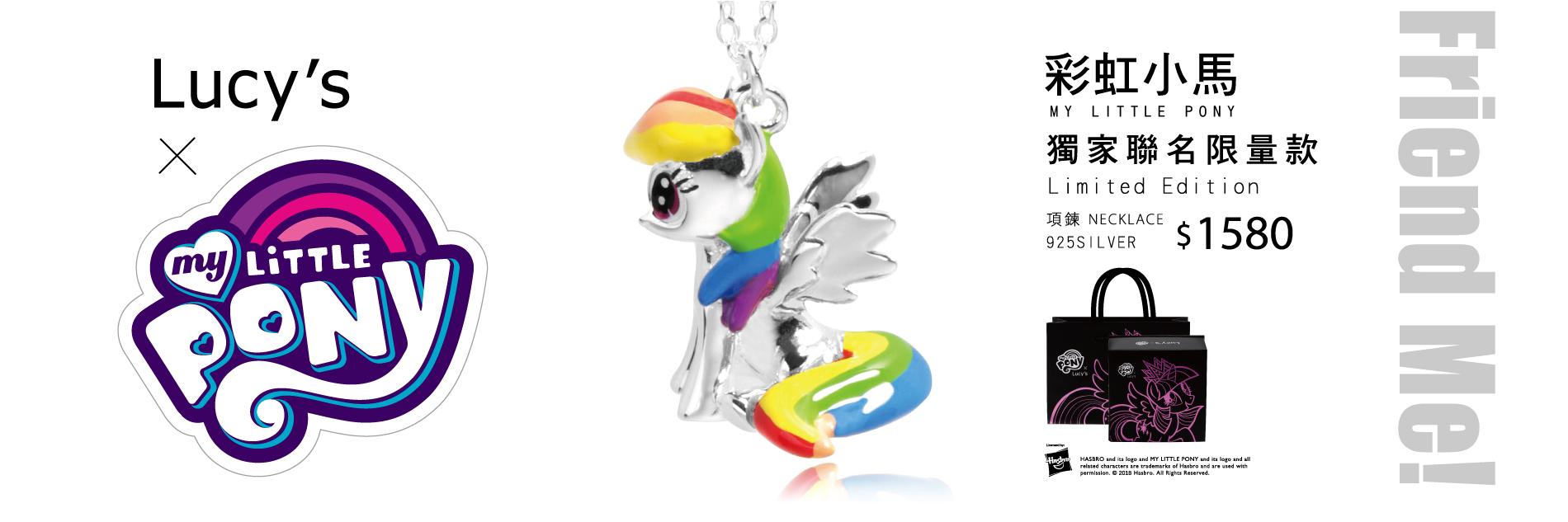 彩虹小馬純銀項鍊