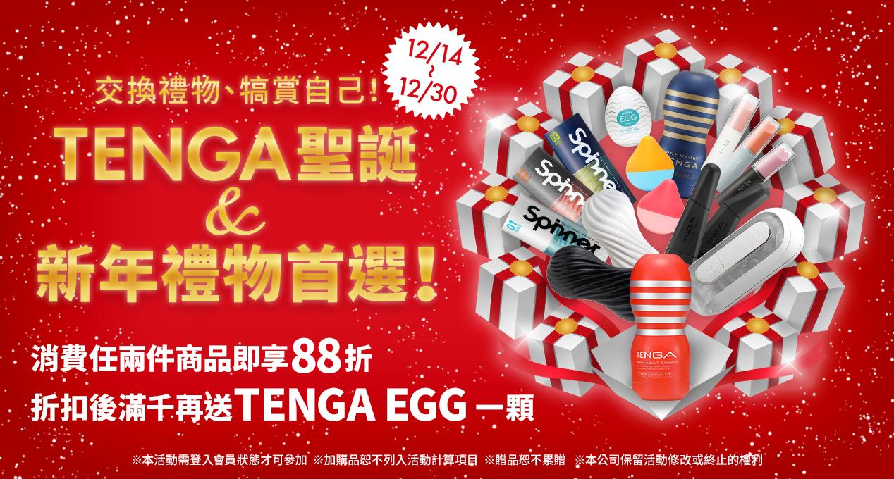 【交換禮物、犒賞自己! TENGA聖誕&新年禮物首選!】任兩件即享88折優惠(一件交換禮物,一件犒賞自己),折扣後滿千再送TENGA EGG 一顆