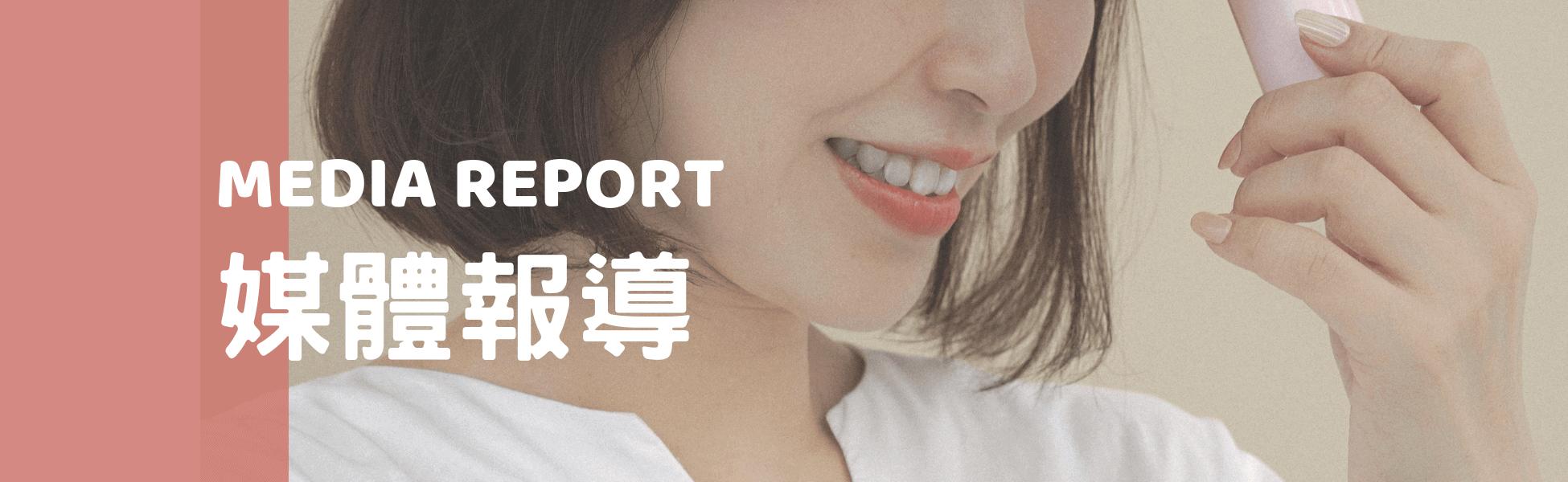 媒體報導 鄭榕榕 經濟日報 商業週刊