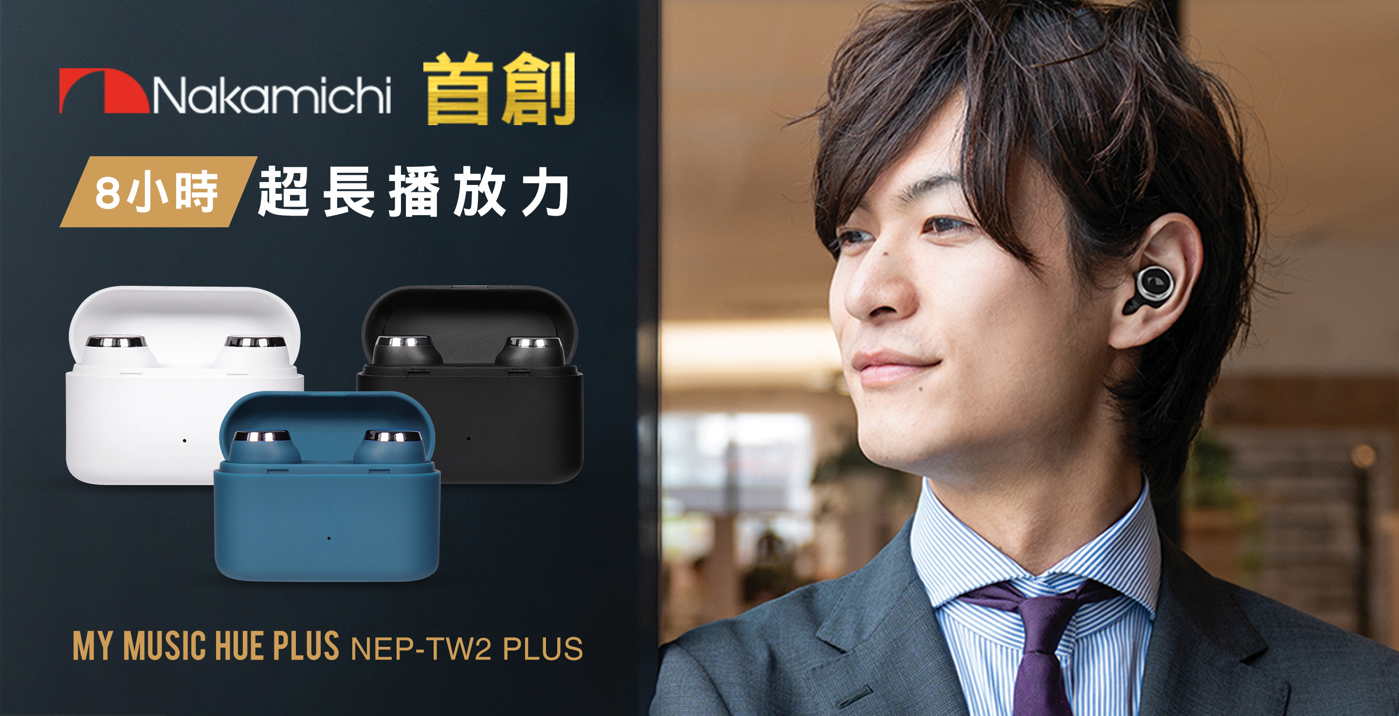 Nakamichi My Music Hue Plus True Wireless Earphones NEP-TW2 Plus