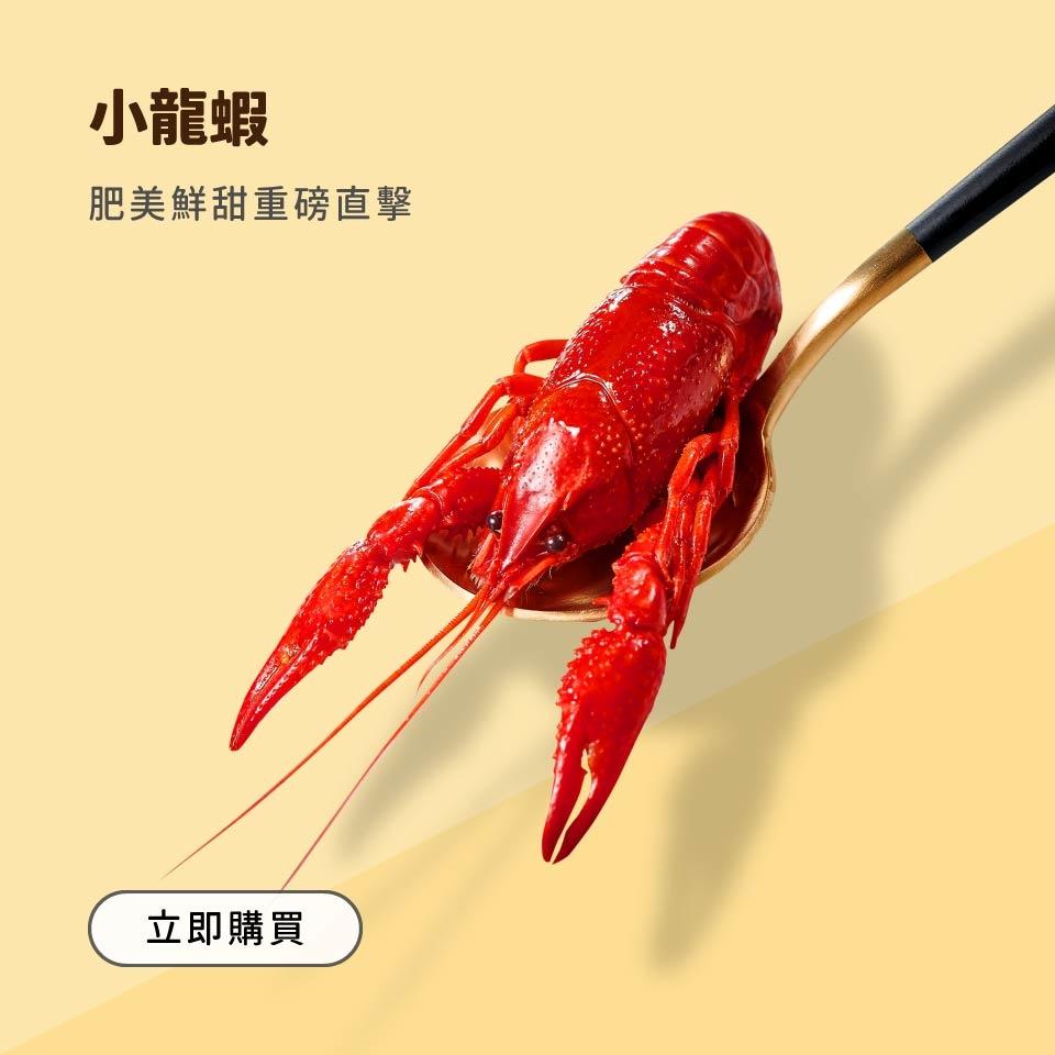 海鮮市集 港點大師 小港點 小龍蝦