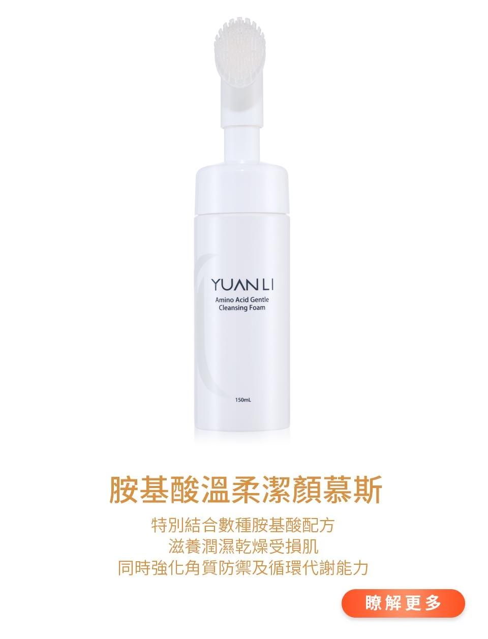 yuanli, YL, 胺基酸, 慕斯,