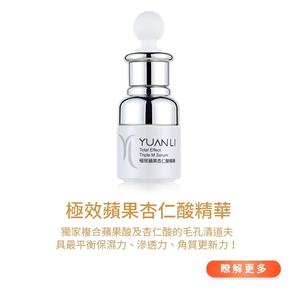 yuanli, YL, 杏仁酸, 蘋果杏仁酸精華