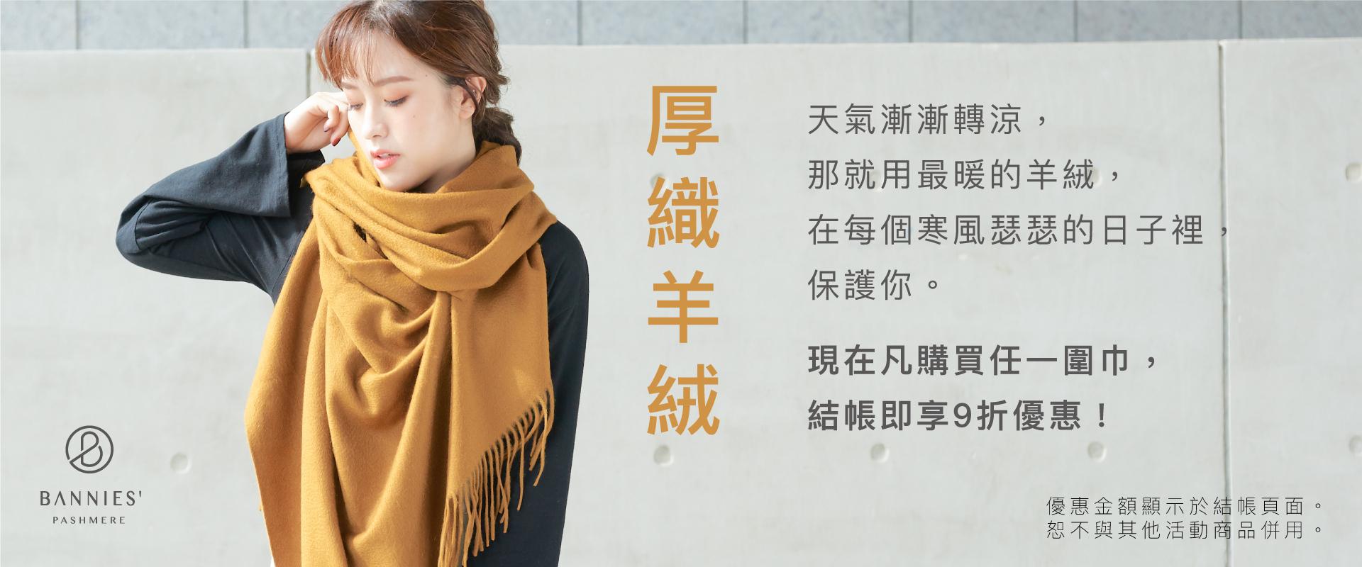 圍巾結帳即享9折優惠!優惠金額顯示於結帳頁面,恕不與其他活動商品併用。
