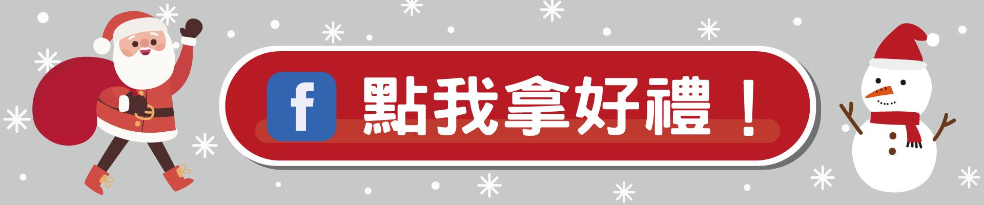 2018好好菌陪我過耶誕,留言抽好禮🎁🎁