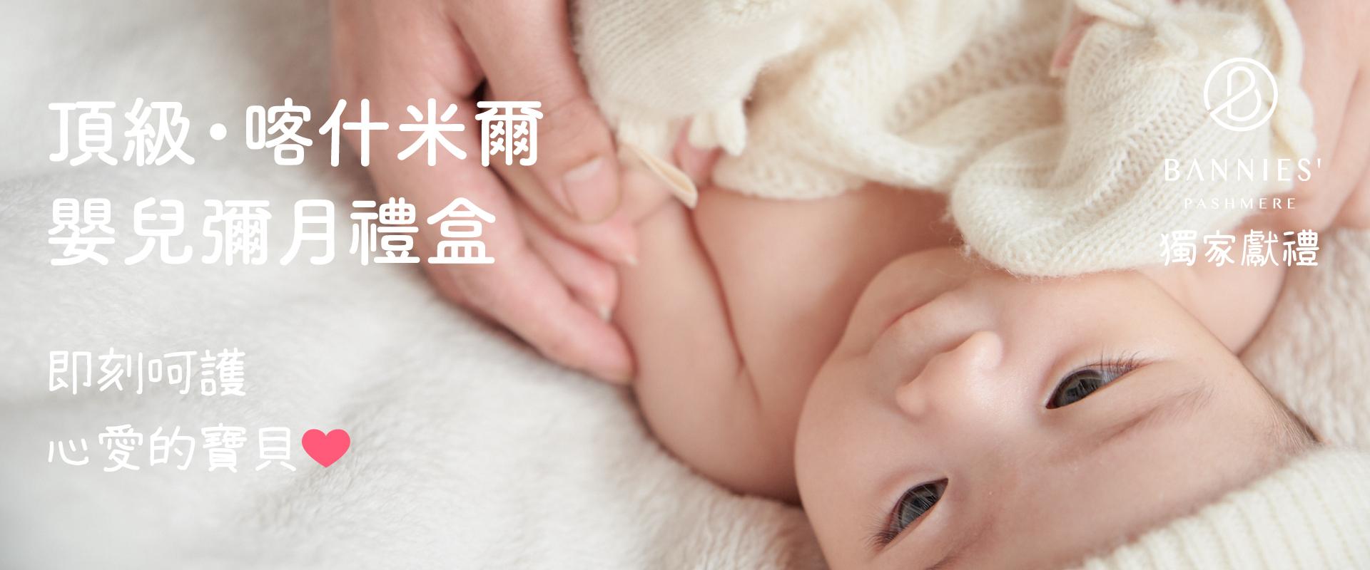 頂級嬰兒彌月禮盒,BANNIES' 獨家上市