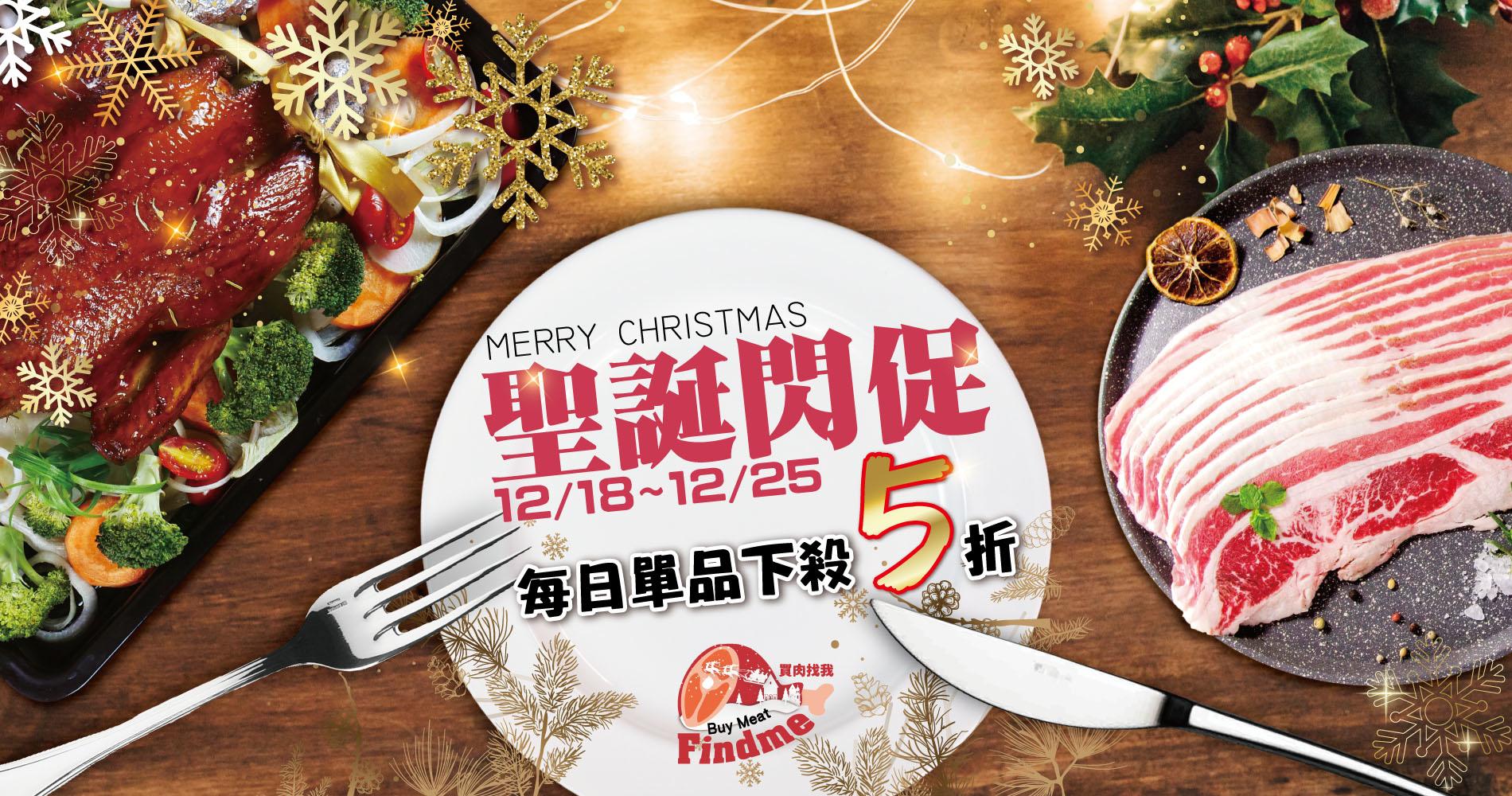聖誕閃促 12/18~12/25 每日單品下殺5折