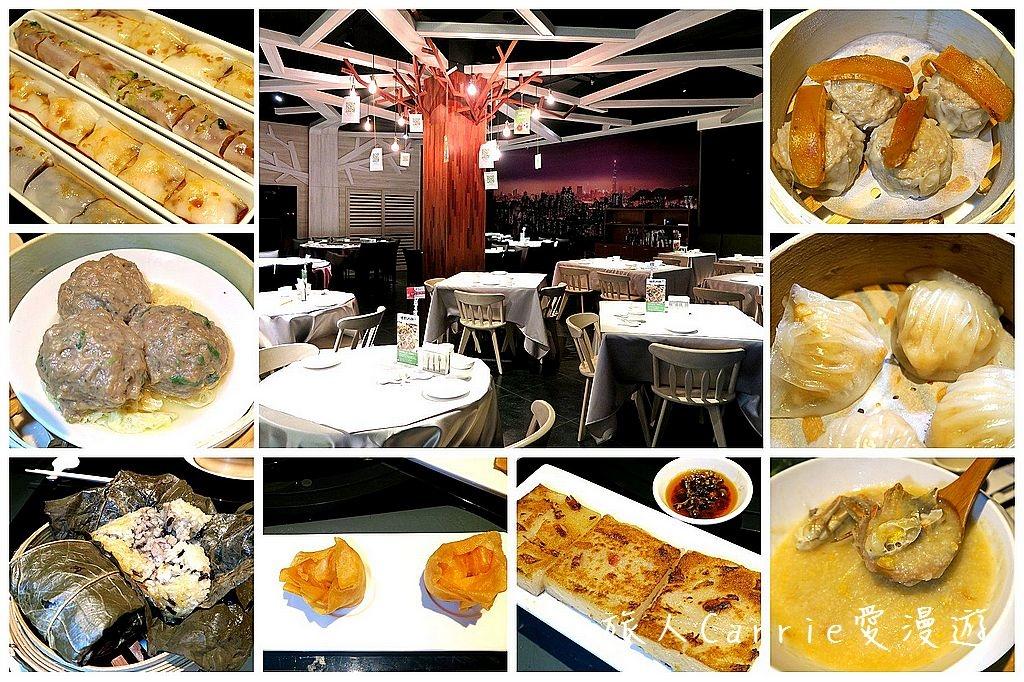 海鮮市集 港點大師 旅人CARRIE愛漫遊 做一個環遊世界的大夢 堅持食材原味健康的港式點心餐廳