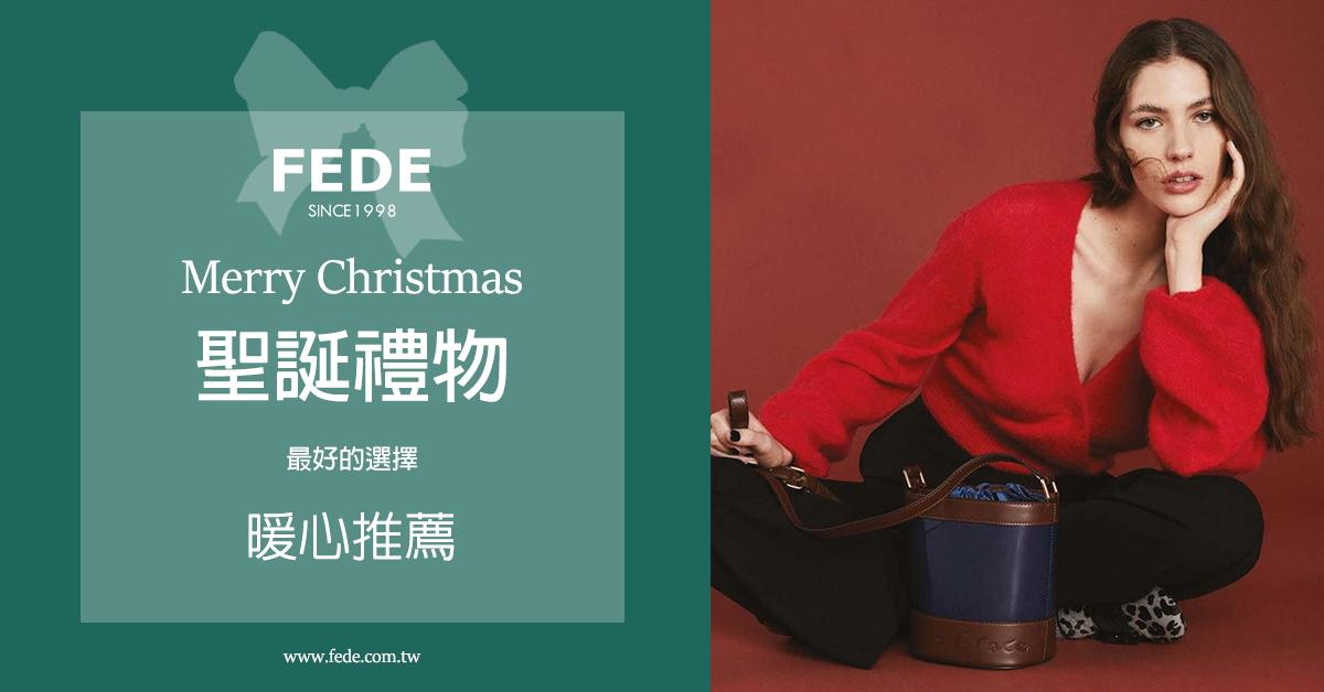 FEDE,Fedeboutique,聖誕好禮推薦,交換禮物,禮物首選,
